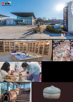 김해분청도자박물관