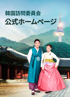 한국방문위원회